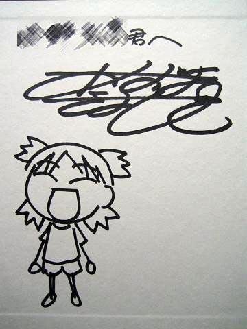 azuma_sign.JPG