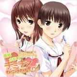 亜美とかおりのキミキス チューニングアップ♪Vol.1