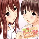 亜美とかおりのキミキス チューニングアップ♪Vol.2