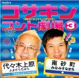 コサキンコント劇場(3) 代々木上原~南砂町